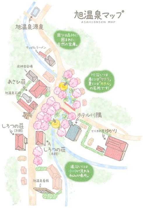 あさひ温泉マップ