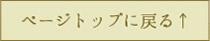 ページトップへ