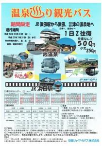 温泉巡り観光バスWEB