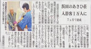 中国新聞2月20日掲載