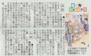 山陰中央新報2月20日掲載