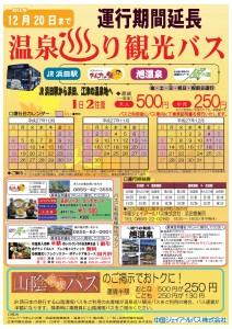 20151006onsen_meguri-001