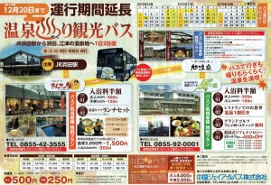 温泉巡り観光バス