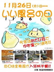 H27いい風呂の日ポスター