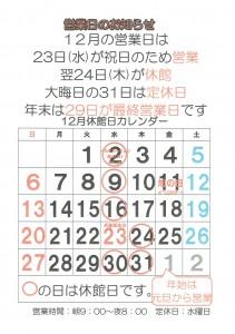 【あさひ荘】12月営業日