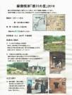 【あさひ荘】都川の棚田