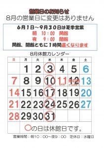 8月営業日カレンダー_000002